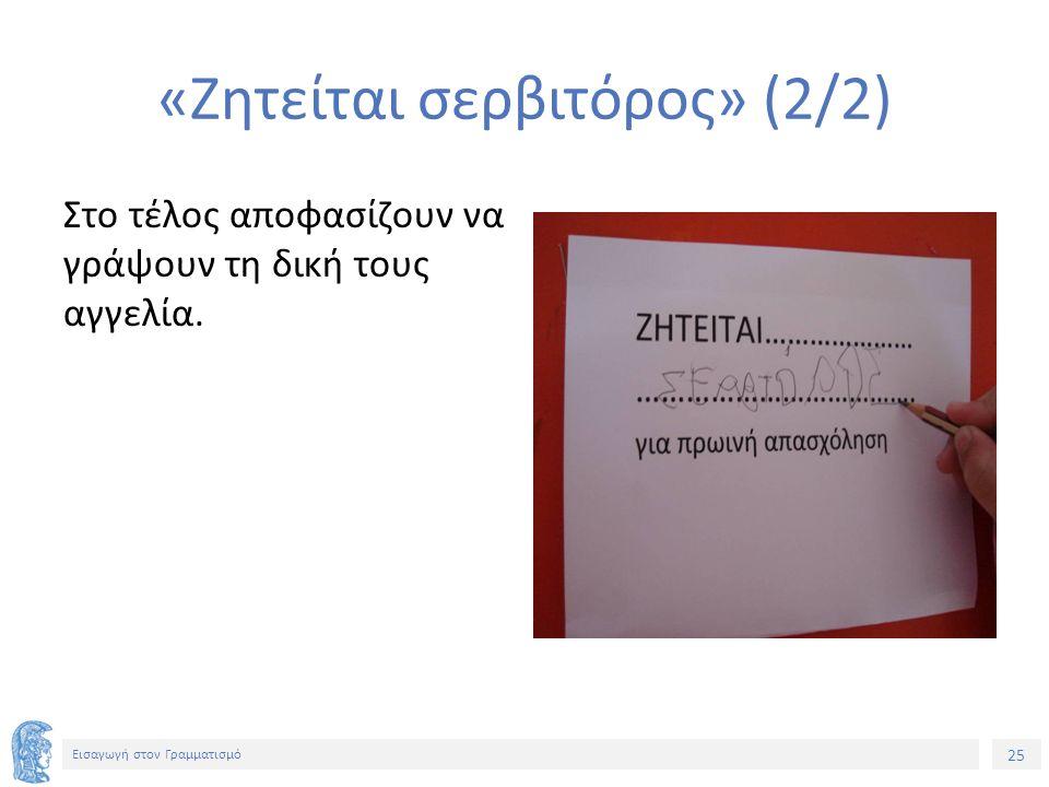 25 Εισαγωγή στον Γραμματισμό «Ζητείται σερβιτόρος» (2/2) Στο τέλος αποφασίζουν να γράψουν τη δική τους αγγελία.