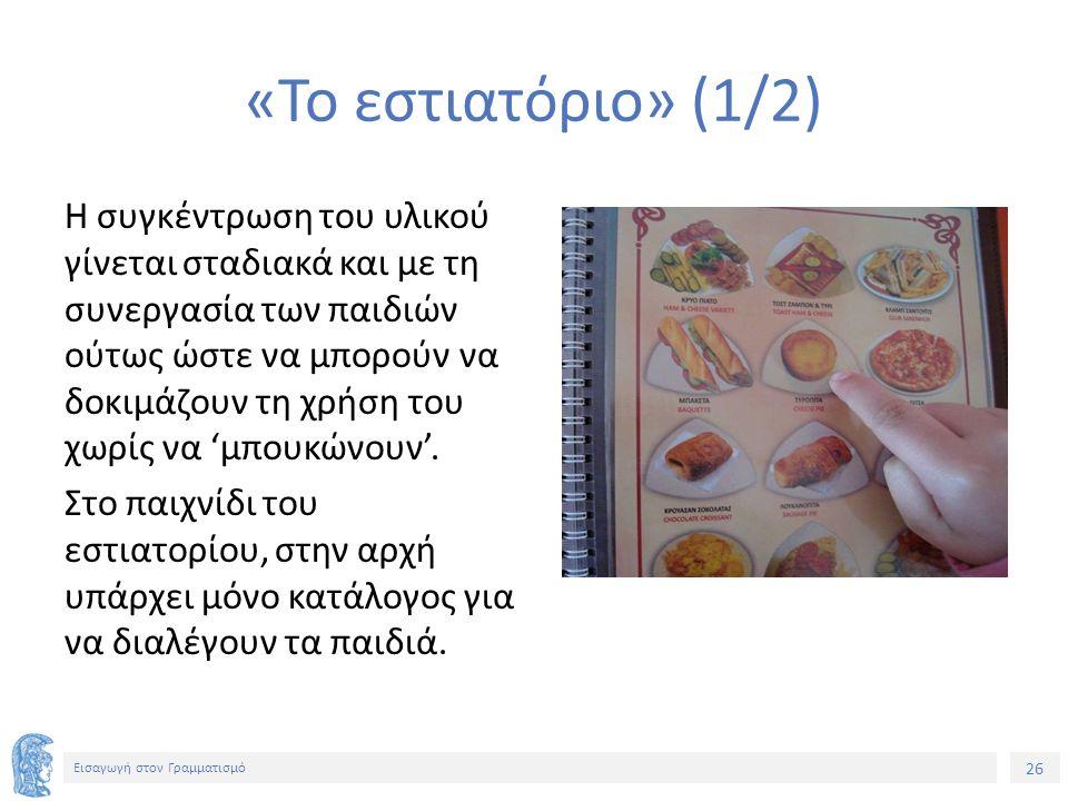 26 Εισαγωγή στον Γραμματισμό «Το εστιατόριο» (1/2) Η συγκέντρωση του υλικού γίνεται σταδιακά και με τη συνεργασία των παιδιών ούτως ώστε να μπορούν να