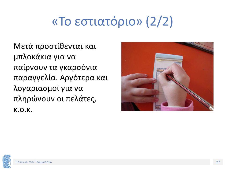 27 Εισαγωγή στον Γραμματισμό «Το εστιατόριο» (2/2) Μετά προστίθενται και μπλοκάκια για να παίρνουν τα γκαρσόνια παραγγελία. Αργότερα και λογαριασμοί γ