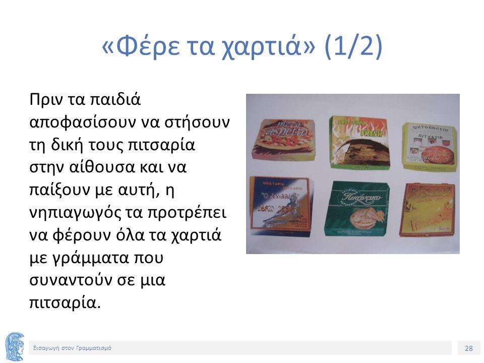 28 Εισαγωγή στον Γραμματισμό «Φέρε τα χαρτιά» (1/2) Πριν τα παιδιά αποφασίσουν να στήσουν τη δική τους πιτσαρία στην αίθουσα και να παίξουν με αυτή, η