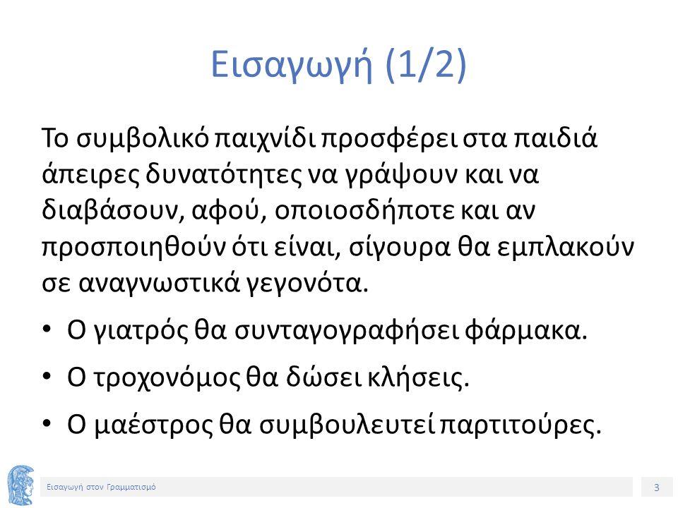 24 Εισαγωγή στον Γραμματισμό «Ζητείται σερβιτόρος» (1/2) Το εστιατόριο έχει έλλειψη από σερβιτόρο.