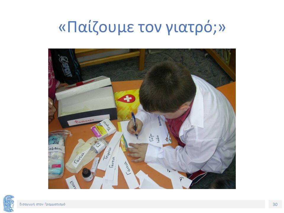 30 Εισαγωγή στον Γραμματισμό «Παίζουμε τον γιατρό;»