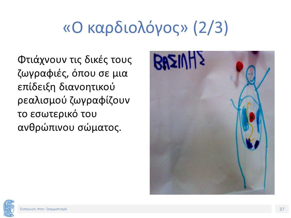 37 Εισαγωγή στον Γραμματισμό «Ο καρδιολόγος» (2/3) Φτιάχνουν τις δικές τους ζωγραφιές, όπου σε μια επίδειξη διανοητικού ρεαλισμού ζωγραφίζουν το εσωτε