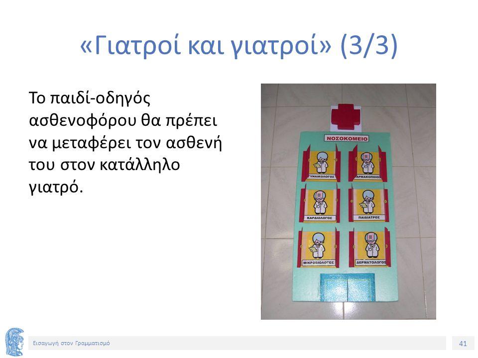 41 Εισαγωγή στον Γραμματισμό «Γιατροί και γιατροί» (3/3) Το παιδί-οδηγός ασθενοφόρου θα πρέπει να μεταφέρει τον ασθενή του στον κατάλληλο γιατρό.