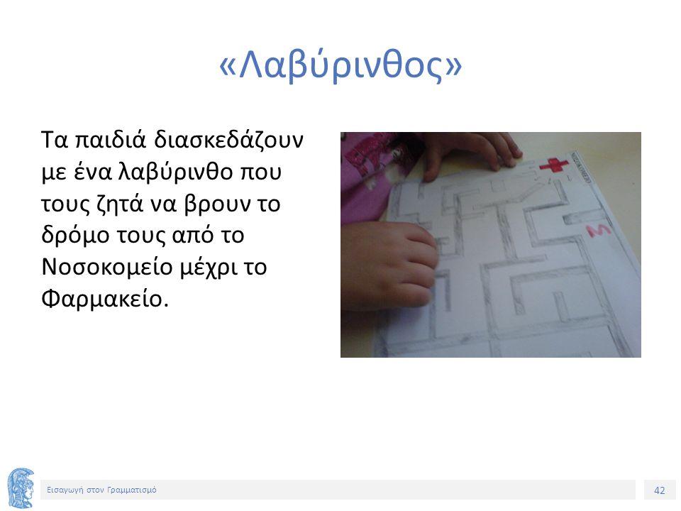 42 Εισαγωγή στον Γραμματισμό «Λαβύρινθος» Τα παιδιά διασκεδάζουν με ένα λαβύρινθο που τους ζητά να βρουν το δρόμο τους από το Νοσοκομείο μέχρι το Φαρμ