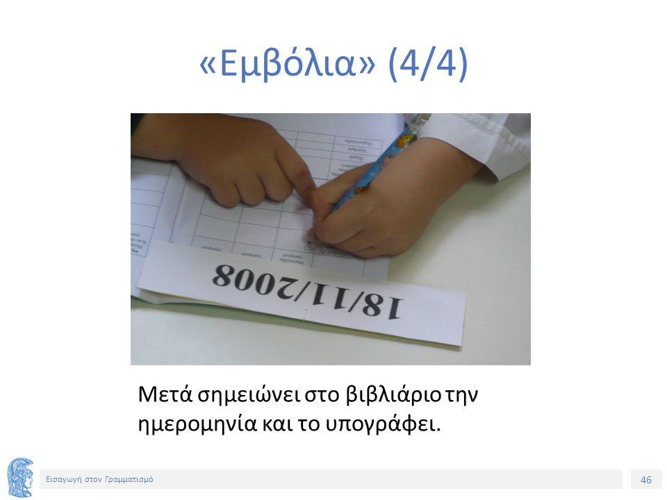 46 Εισαγωγή στον Γραμματισμό Μετά σημειώνει στο βιβλιάριο την ημερομηνία και το υπογράφει. «Εμβόλια» (4/4)