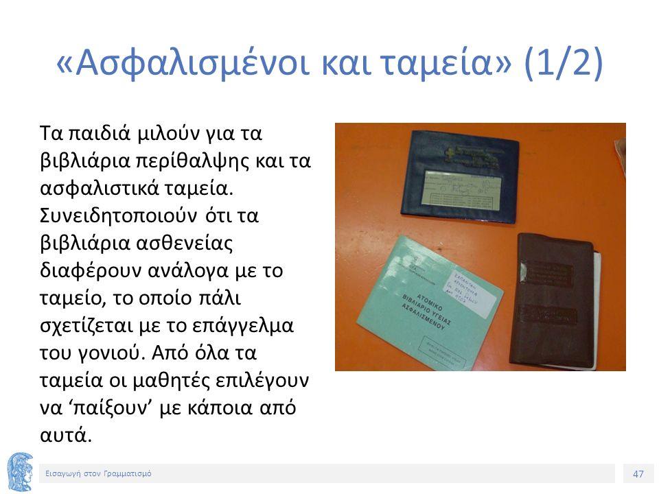 47 Εισαγωγή στον Γραμματισμό «Ασφαλισμένοι και ταμεία» (1/2) Τα παιδιά μιλούν για τα βιβλιάρια περίθαλψης και τα ασφαλιστικά ταμεία. Συνειδητοποιούν ό