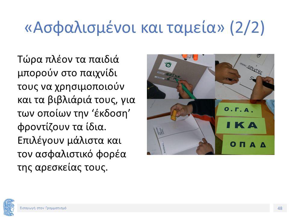 48 Εισαγωγή στον Γραμματισμό «Ασφαλισμένοι και ταμεία» (2/2) Τώρα πλέον τα παιδιά μπορούν στο παιχνίδι τους να χρησιμοποιούν και τα βιβλιάριά τους, γι