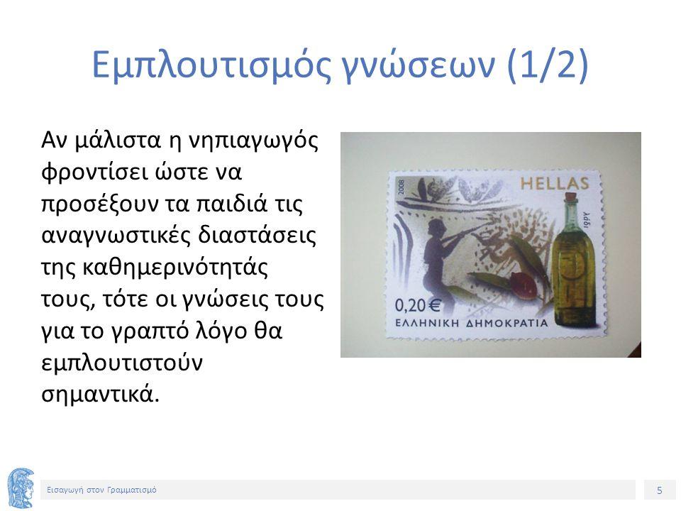 66 Εισαγωγή στον Γραμματισμό Σημείωμα Αναφοράς Copyright Εθνικόν και Καποδιστριακόν Πανεπιστήμιον Αθηνών, Αγγελική Γιαννικοπούου, 2015.