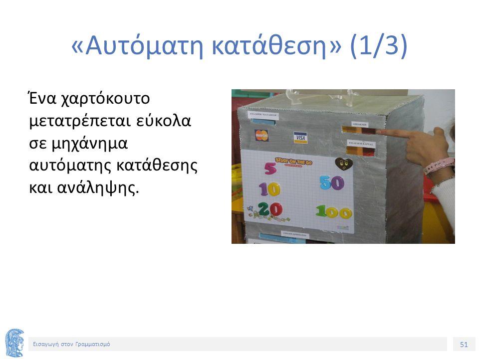 51 Εισαγωγή στον Γραμματισμό «Αυτόματη κατάθεση» (1/3) Ένα χαρτόκουτο μετατρέπεται εύκολα σε μηχάνημα αυτόματης κατάθεσης και ανάληψης.