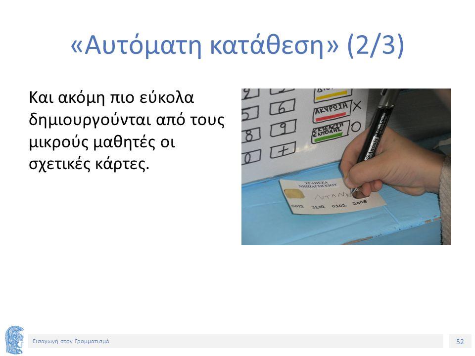 52 Εισαγωγή στον Γραμματισμό «Αυτόματη κατάθεση» (2/3) Και ακόμη πιο εύκολα δημιουργούνται από τους μικρούς μαθητές οι σχετικές κάρτες.