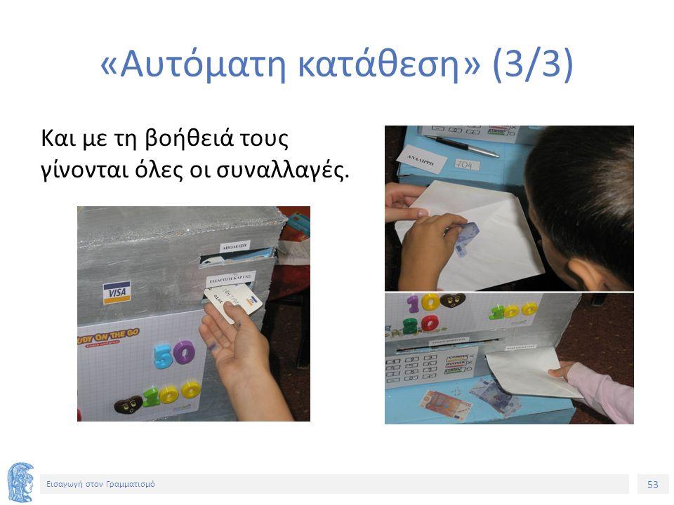 53 Εισαγωγή στον Γραμματισμό «Αυτόματη κατάθεση» (3/3) Και με τη βοήθειά τους γίνονται όλες οι συναλλαγές.