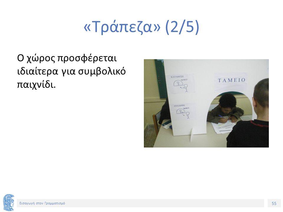 55 Εισαγωγή στον Γραμματισμό «Τράπεζα» (2/5) Ο χώρος προσφέρεται ιδιαίτερα για συμβολικό παιχνίδι.