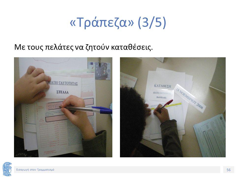 56 Εισαγωγή στον Γραμματισμό «Τράπεζα» (3/5) Με τους πελάτες να ζητούν καταθέσεις.