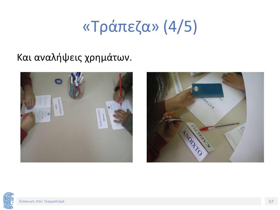 57 Εισαγωγή στον Γραμματισμό «Τράπεζα» (4/5) Και αναλήψεις χρημάτων.