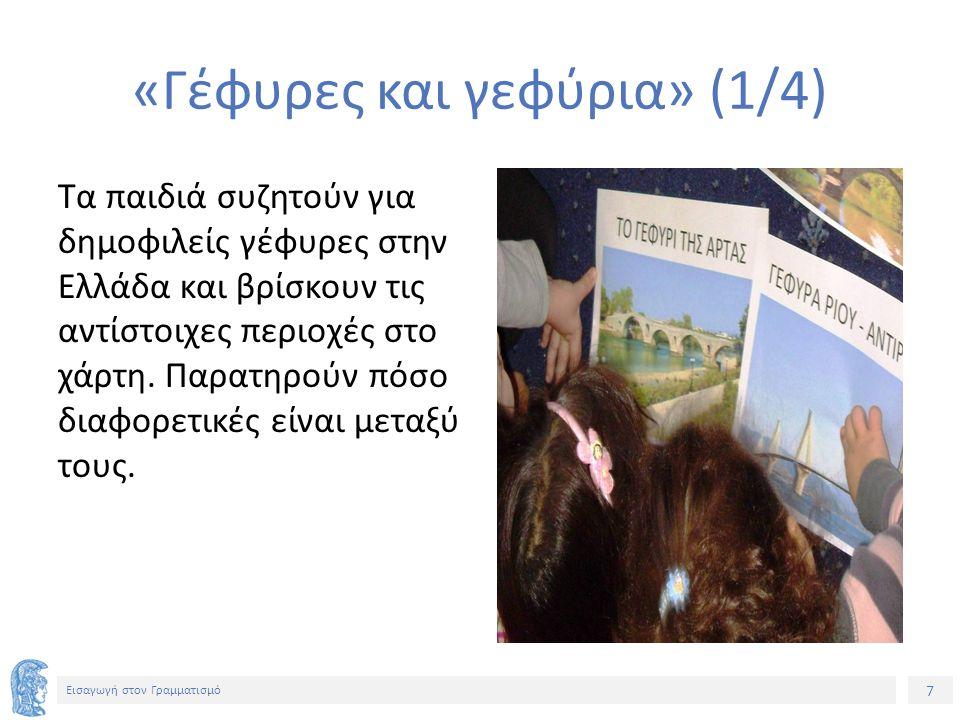 7 Εισαγωγή στον Γραμματισμό «Γέφυρες και γεφύρια» (1/4) Τα παιδιά συζητούν για δημοφιλείς γέφυρες στην Ελλάδα και βρίσκουν τις αντίστοιχες περιοχές στ