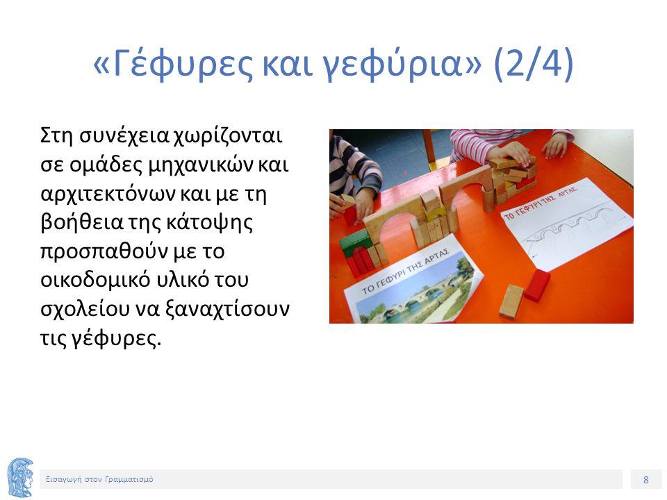 8 Εισαγωγή στον Γραμματισμό «Γέφυρες και γεφύρια» (2/4) Στη συνέχεια χωρίζονται σε ομάδες μηχανικών και αρχιτεκτόνων και με τη βοήθεια της κάτοψης προ