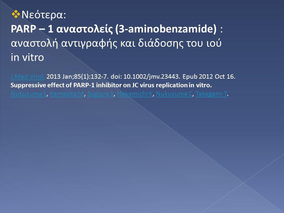  Νεότερα: PARP – 1 αναστολείς (3-aminobenzamide) : αναστολή αντιγραφής και διάδοσης του ιού in vitro J Med Virol.J Med Virol. 2013 Jan;85(1):132-7. d