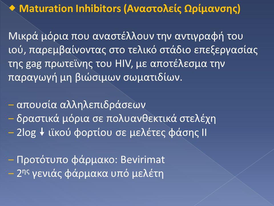  M Maturation Inhibitors (Αναστολείς Ωρίμανσης) Μικρά μόρια που αναστέλλουν την αντιγραφή του ιού, παρεμβαίνοντας στο τελικό στάδιο επεξεργασίας της gag πρωτεϊνης του HIV, με αποτέλεσμα την παραγωγή μη βιώσιμων σωματιδίων.