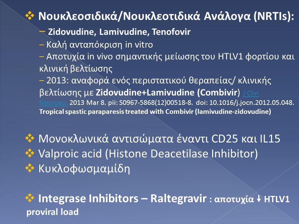  Νουκλεοσιδικά/Νoυκλεοτιδικά Ανάλογα (NRTIs): ‒ Zidovudine, Lamivudine, Tenofovir ‒ Καλή ανταπόκριση in vitro ‒ Αποτυχία in vivo σημαντικής μείωσης του HTLV1 φορτίου και κλινική βελτίωσης ‒ 2013: αναφορά ενός περιστατικού θεραπείας/ κλινικής βελτίωσης με Ζidovudine+Lamivudine (Combivir) J Clin Neurosci.
