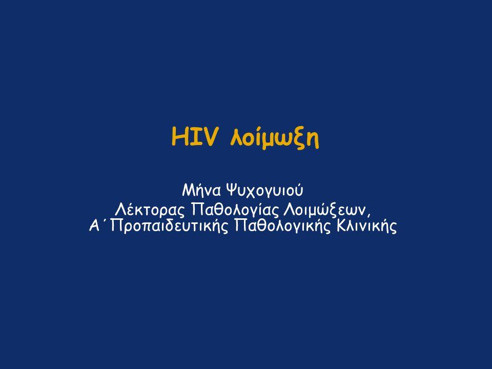 Πότε να αρχίσω αντιρετροϊκή αγωγή; Schechter, 2004 (JID 2004;190:1043-1045) 200 > 500 < 200 350 CD4 Late clinical stages Early clinical stages High Viral load Any viral load toxicity, non-adherence Non-AIDS HIV effects