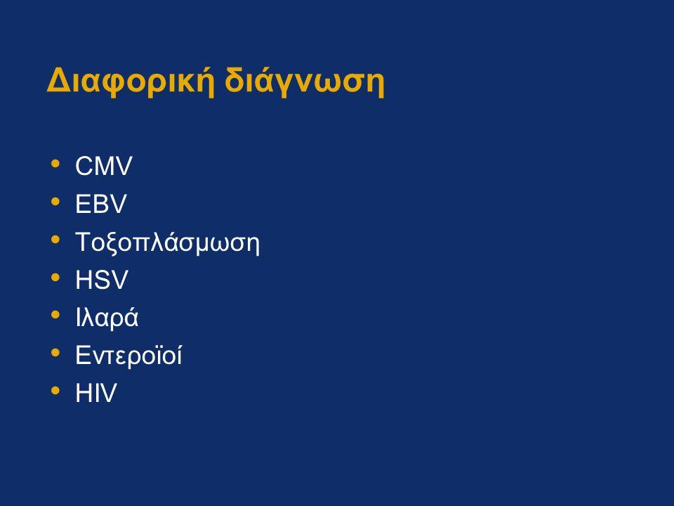 Διαφορική διάγνωση CMV EBV Τοξοπλάσμωση HSV Iλαρά Εντεροϊοί HIV
