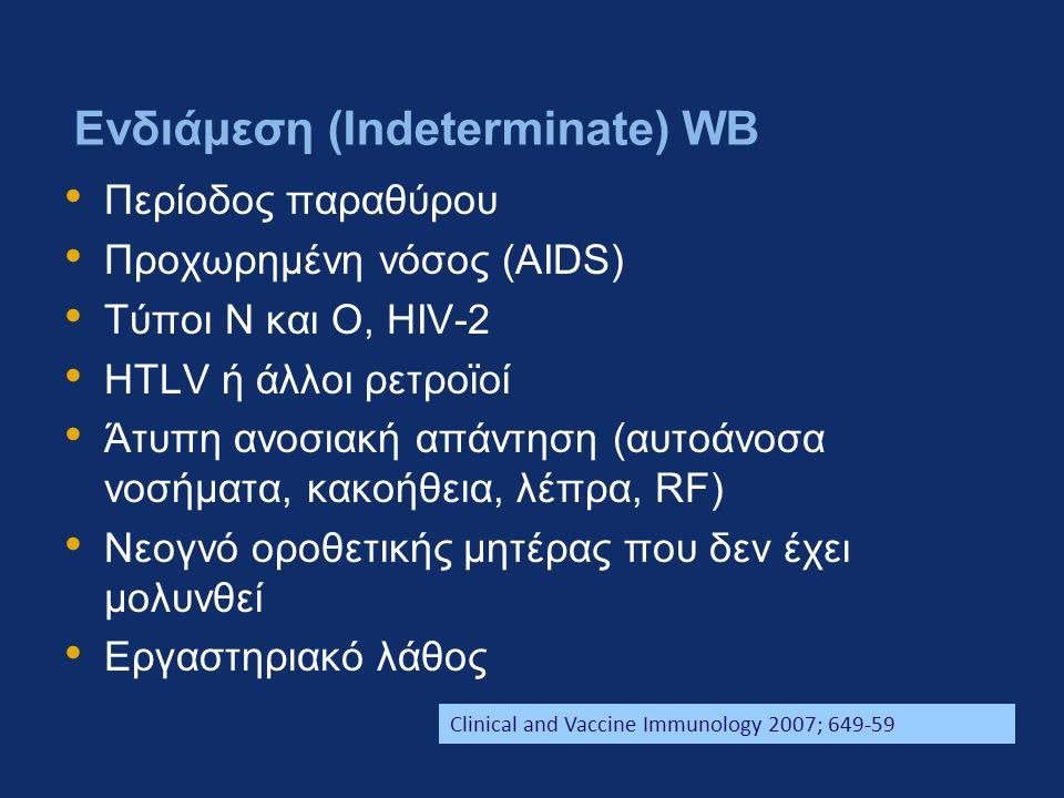 Ενδιάμεση (Indeterminate) WB Περίοδος παραθύρου Προχωρημένη νόσος (AIDS) Τύποι Ν και Ο, HIV-2 HTLV ή άλλοι ρετροϊοί Άτυπη ανοσιακή απάντηση (αυτοάνοσα νοσήματα, κακοήθεια, λέπρα, RF) Νεογνό οροθετικής μητέρας που δεν έχει μολυνθεί Εργαστηριακό λάθος Clinical and Vaccine Immunology 2007; 649-59