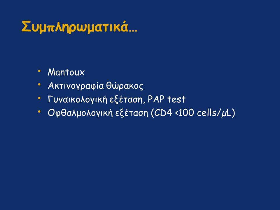 Συμπληρωματικά… Mantoux Ακτινογραφία θώρακος Γυναικολογική εξέταση, PAP test Οφθαλμολογική εξέταση (CD4 <100 cells/µL)