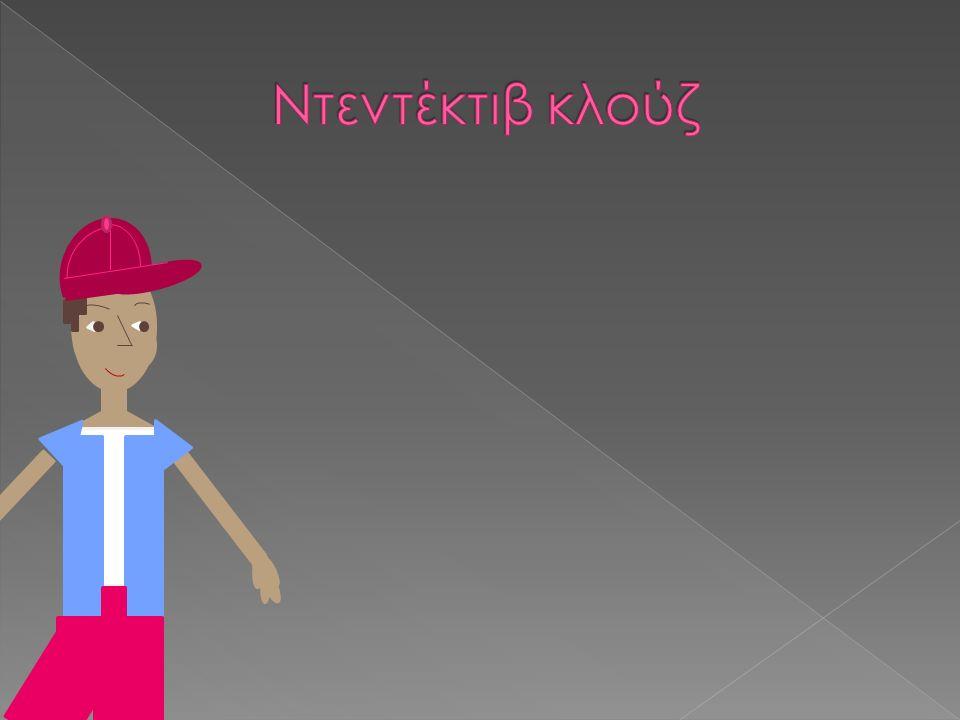 Ο ντεντέκτιβ Κλούζ είναι ένα ντροπαλό παιδί που του αρέσουν οι τσίχλες καπρέζε και το μυστήριο.
