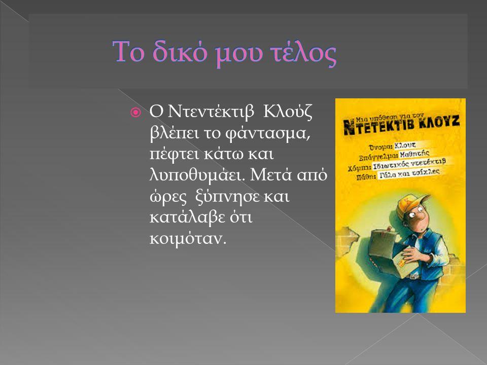  Η γνώμη μου για το βιβλίο είναι ότι είναι πολύ διασκεδαστικό!  Διαβάστε το κι εσείς.