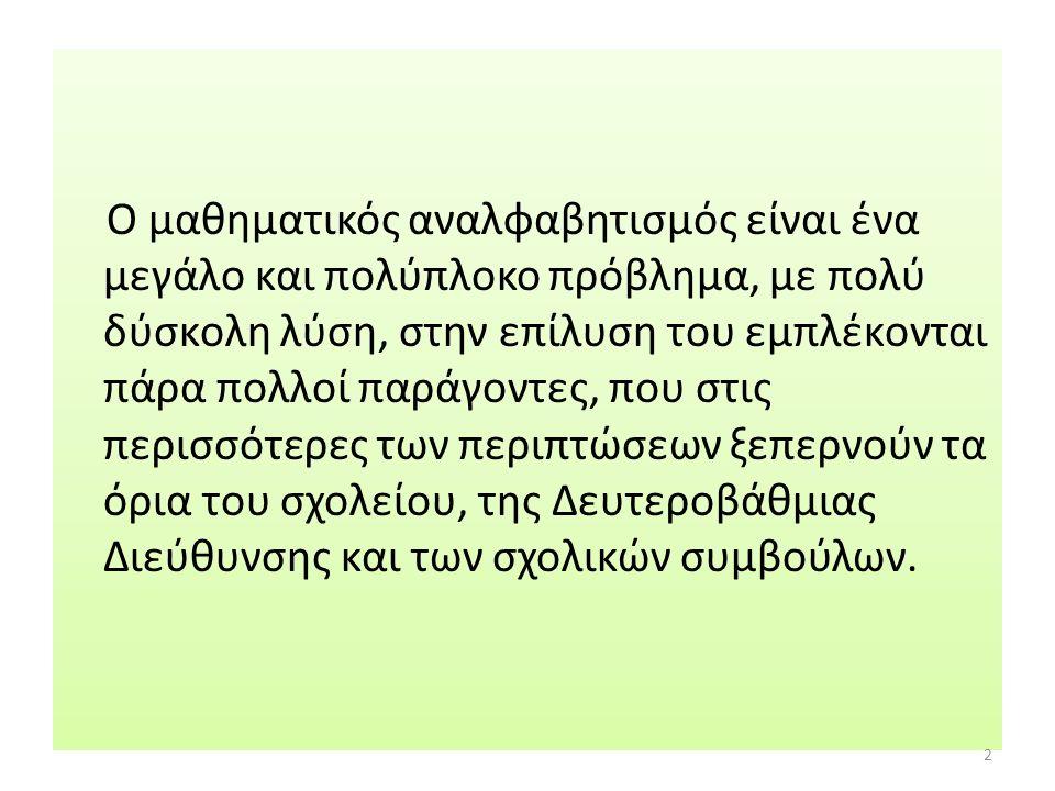 ΔΙΑΣΧΟΛΙΚΗ ΗΜΕΡΙΔΑ «ΜΑΘΗΜΑΤΙΚΑ - ΜΕΤΑΒΑΣΗ ΑΠΟ ΤΟ ΓΥΜΝΑΣΙΟ ΣΤΟ ΕΠΑΛ» 2 Ο ΕΠΑΛ ΣΕΡΡΩΝ – ΓΥΜΝΑΣΙΟ ΣΚΟΥΤΑΡΕΩΣ ΣΤΑΤΙΣΤΙΚΗ ΕΡΕΥΝΑ 43