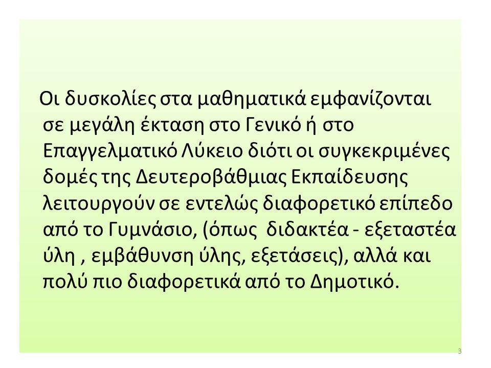 ΕΞΙΣΩΣΗ ΠΡΩΤΟΥ ΒΑΘΜΟΥ 34