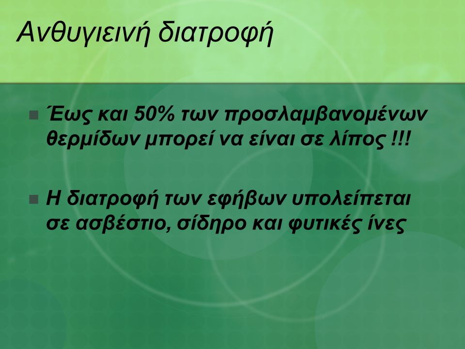 Ανθυγιεινή διατροφή Έως και 50% των προσλαμβανομένων θερμίδων μπορεί να είναι σε λίπος !!.