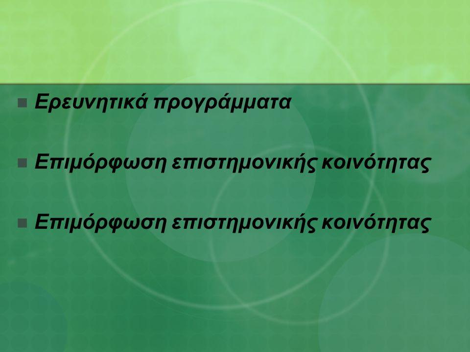 Ερευνητικά προγράμματα Επιμόρφωση επιστημονικής κοινότητας