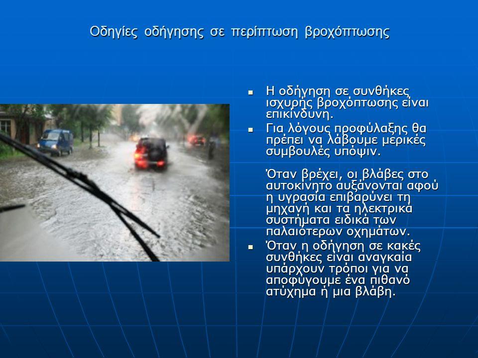 Οδηγίες οδήγησης σε περίπτωση βροχόπτωσης Η οδήγηση σε συνθήκες ισχυρής βροχόπτωσης είναι επικίνδυνη. Η οδήγηση σε συνθήκες ισχυρής βροχόπτωσης είναι