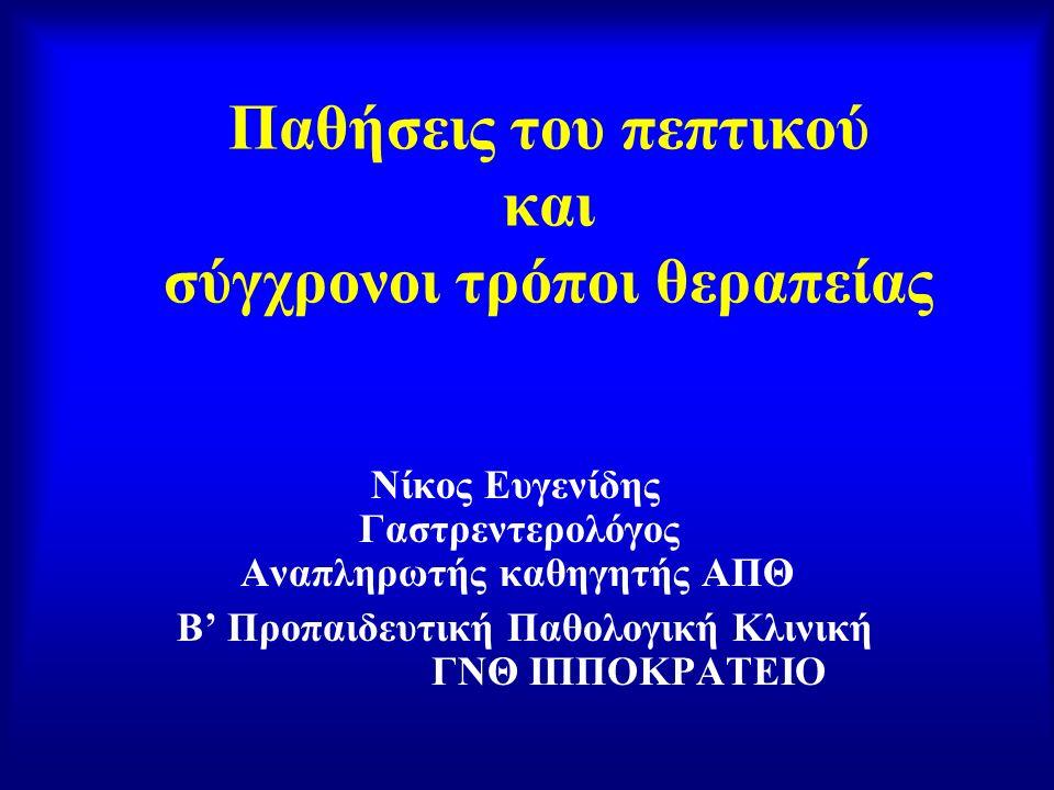 Παθήσεις του πεπτικού και σύγχρονοι τρόποι θεραπείας Νίκος Ευγενίδης Γαστρεντερολόγος Αναπληρωτής καθηγητής ΑΠΘ Β' Προπαιδευτική Παθολογική Κλινική ΓΝΘ ΙΠΠΟΚΡΑΤΕΙΟ