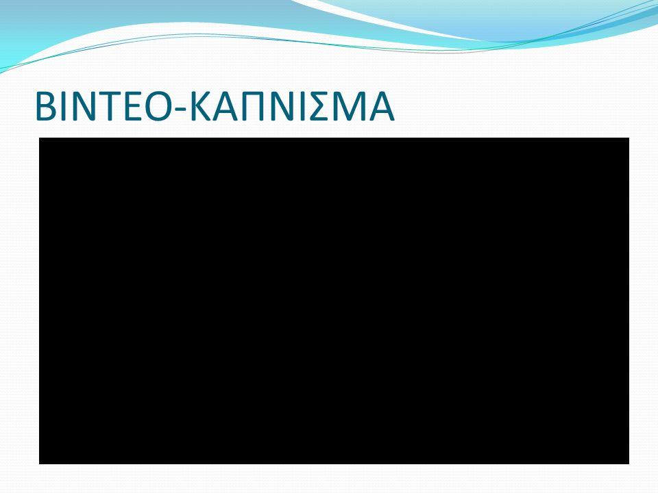 ΒΙΝΤΕΟ-ΚΑΠΝΙΣΜΑ