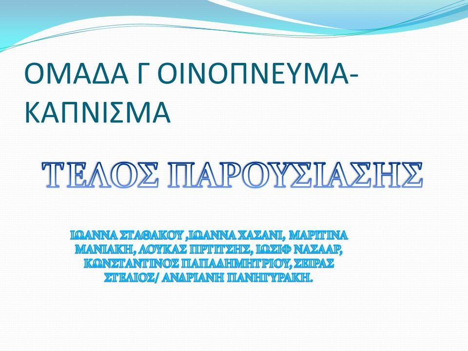 ΟΜΑΔΑ Γ ΟΙΝΟΠΝΕΥΜΑ- ΚΑΠΝΙΣΜΑ
