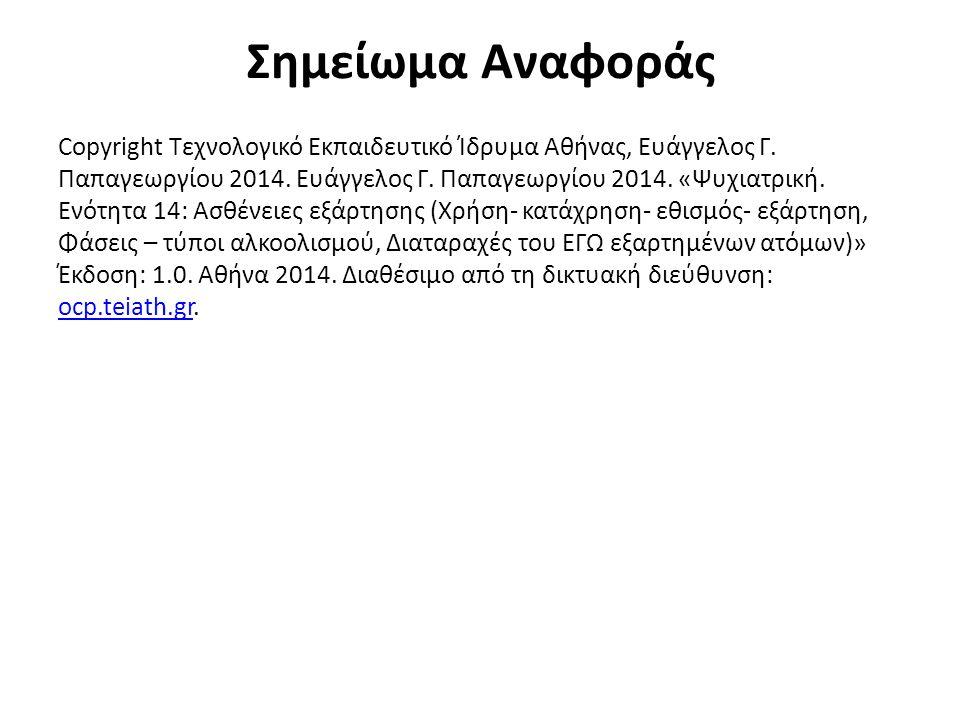 Σημείωμα Αναφοράς Copyright Τεχνολογικό Εκπαιδευτικό Ίδρυμα Αθήνας, Ευάγγελος Γ.
