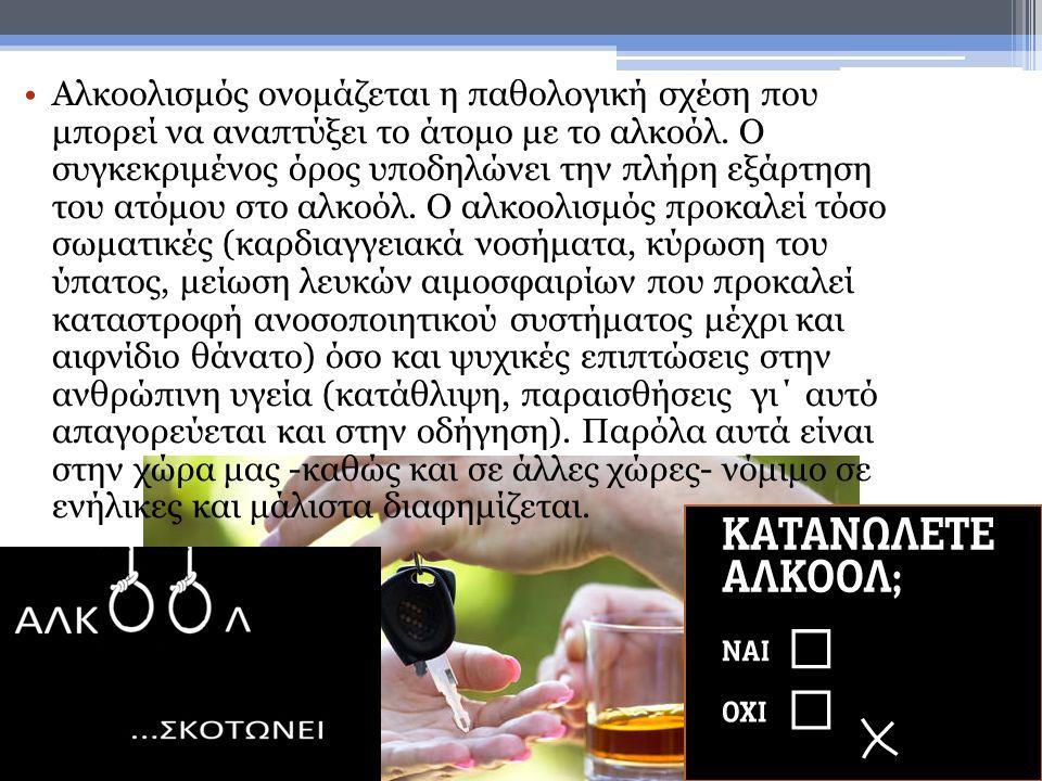 Αλκοολισμός ονομάζεται η παθολογική σχέση που μπορεί να αναπτύξει το άτομο με το αλκοόλ. Ο συγκεκριμένος όρος υποδηλώνει την πλήρη εξάρτηση του ατόμου