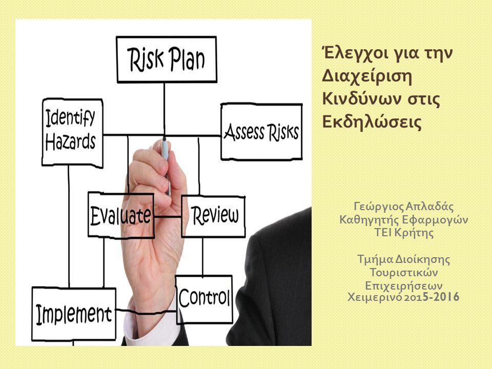 Έλεγχοι για την Διαχείριση Κινδύνων στις Εκδηλώσεις Γεώργιος Απλαδάς Καθηγητής Εφαρμογών ΤΕΙ Κρήτης Τμήμα Διοίκησης Τουριστικών Επιχειρήσεων Χειμερινό 2015-2016