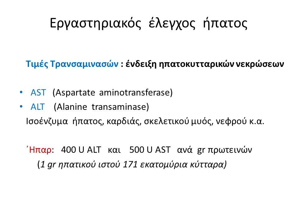 Εργαστηριακός έλεγχος ήπατος Τιμές Τρανσαμινασών : ένδειξη ηπατοκυτταρικών νεκρώσεων AST (Aspartate aminotransferase) ALT (Alanine transaminase) Ισοέν