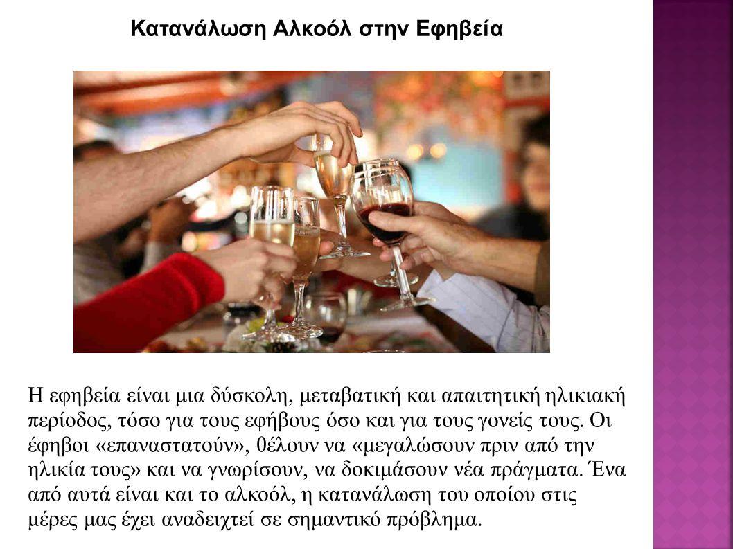 Κατανάλωση Αλκοόλ στην Εφηβεία Η εφηβεία είναι μια δύσκολη, μεταβατική και απαιτητική ηλικιακή περίοδος, τόσο για τους εφήβους όσο και για τους γονείς