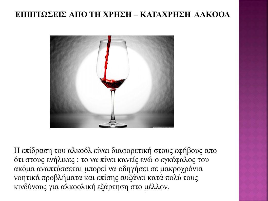 Η επίδραση του αλκοόλ είναι διαφορετική στους εφήβους απο ότι στους ενήλικες : το να πίνει κανείς ενώ ο εγκέφαλος του ακόμα αναπτύσσεται μπορεί να οδηγήσει σε μακροχρόνια νοητικά προβλήματα και επίσης αυξάνει κατά πολύ τους κινδύνους για αλκοολική εξάρτηση στο μέλλον.
