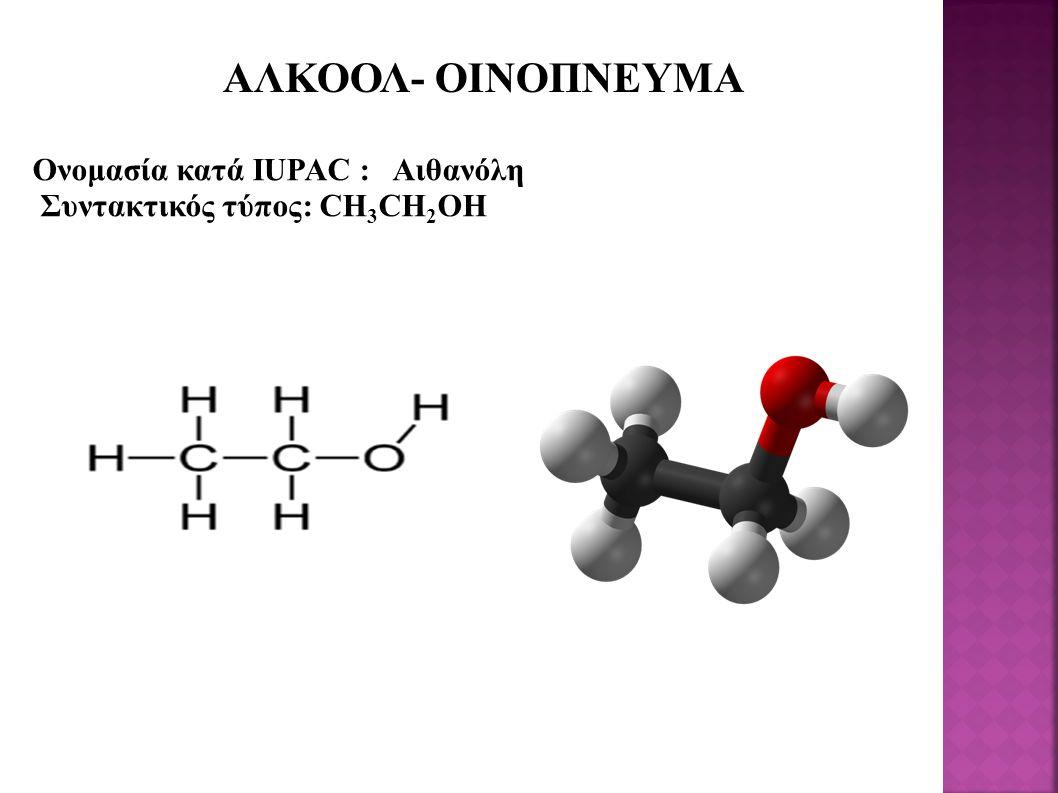 ΑΛΚΟΟΛ- ΟΙΝΟΠΝΕΥΜΑ Ονομασία κατά IUPAC : Αιθανόλη Συντακτικός τύπος: CH 3 CH 2 OH
