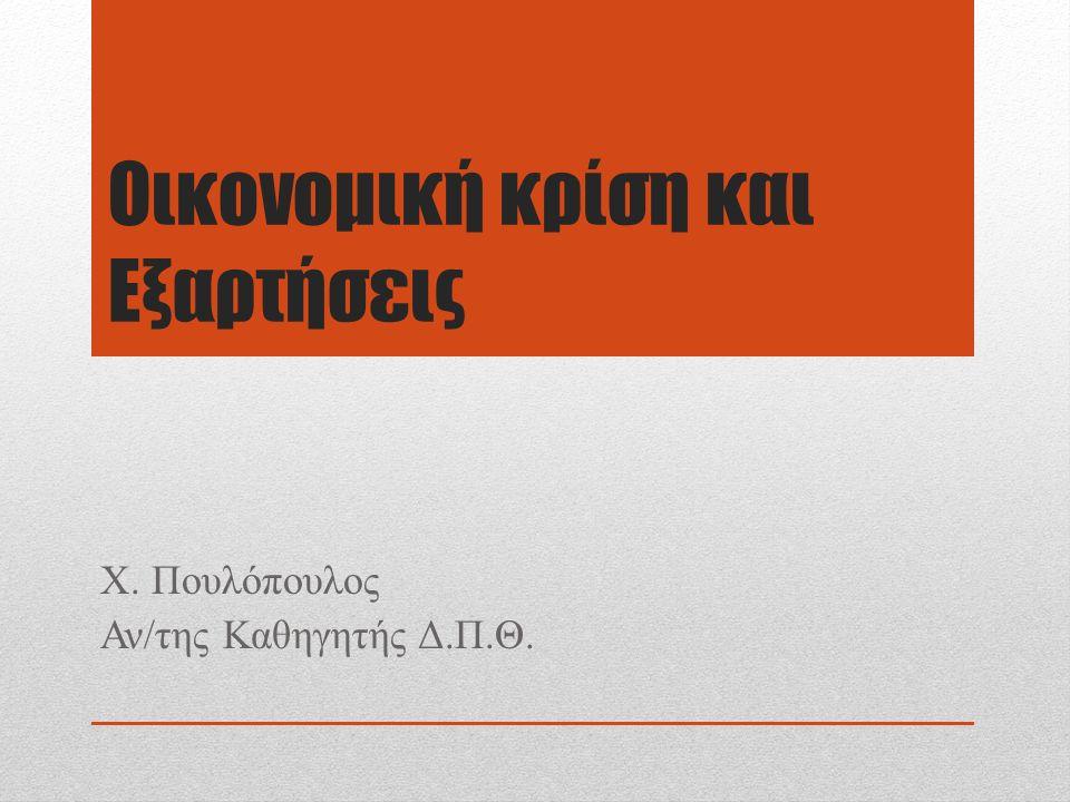 Οικονομική κρίση και Εξαρτήσεις Χ. Πουλόπουλος Αν/της Καθηγητής Δ.Π.Θ.
