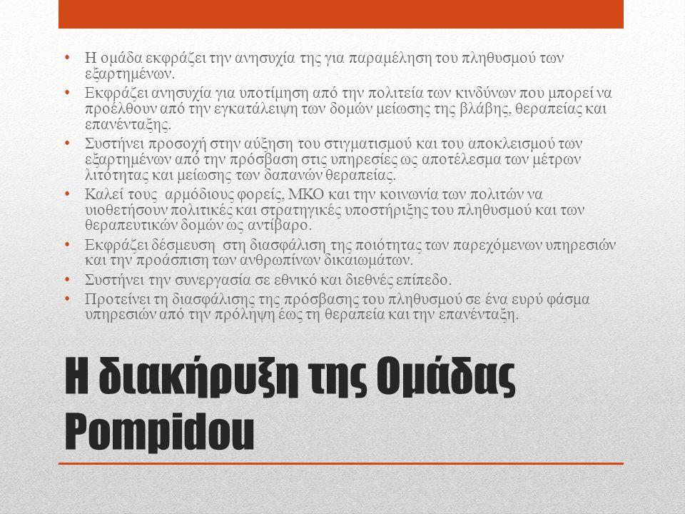 Η διακήρυξη της Ομάδας Pompidou Η ομάδα εκφράζει την ανησυχία της για παραμέληση του πληθυσμού των εξαρτημένων. Εκφράζει ανησυχία για υποτίμηση από τη