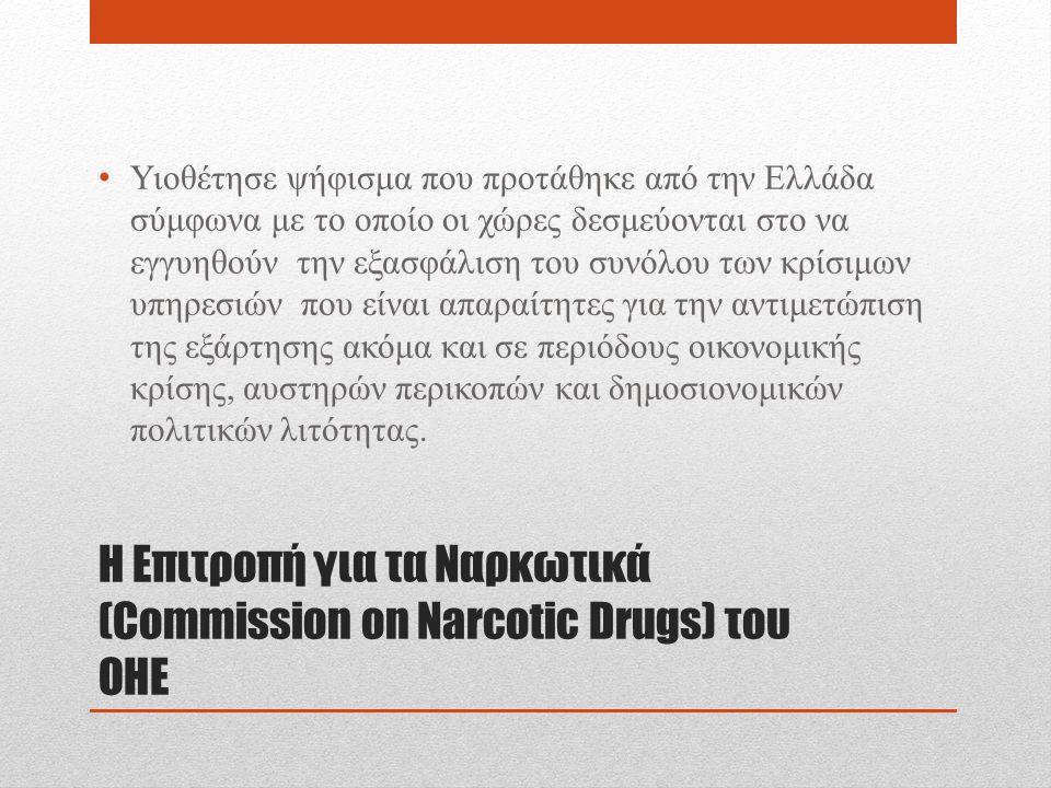 Η Επιτροπή για τα Ναρκωτικά (Commission on Narcotic Drugs) του ΟΗΕ Υιοθέτησε ψήφισμα που προτάθηκε από την Ελλάδα σύμφωνα με το οποίο οι χώρες δεσμεύο