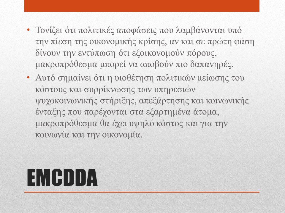 EMCDDA Τονίζει ότι πολιτικές αποφάσεις που λαμβάνονται υπό την πίεση της οικονομικής κρίσης, αν και σε πρώτη φάση δίνουν την εντύπωση ότι εξοικονομούν