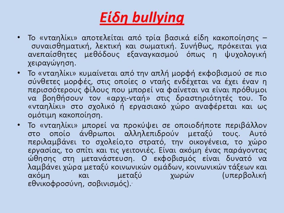 Είδη bullying Το «νταηλίκι» αποτελείται από τρία βασικά είδη κακοποίησης – συναισθηματική, λεκτική και σωματική.